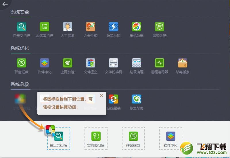 360杀毒2017V5.0.1.8012 电脑版_52z.com