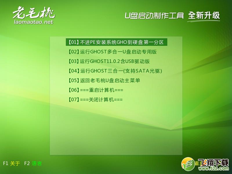 老毛桃U盘启动制作工具V6.12.12.24 电脑版_52z.com
