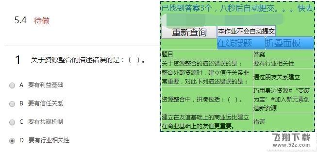 超星尔雅刷课插件V1.1 电脑版_52z.com