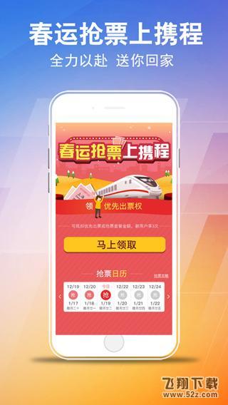 携程旅游2017五一折扣版V7.3.0 安卓版_52z.com