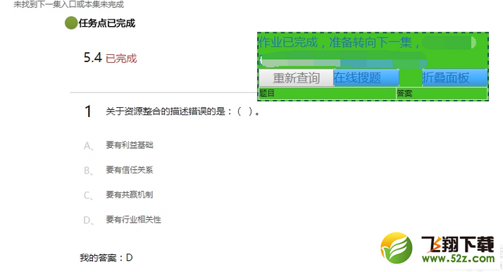 超星尔雅刷课软件V1.1 电脑版_52z.com