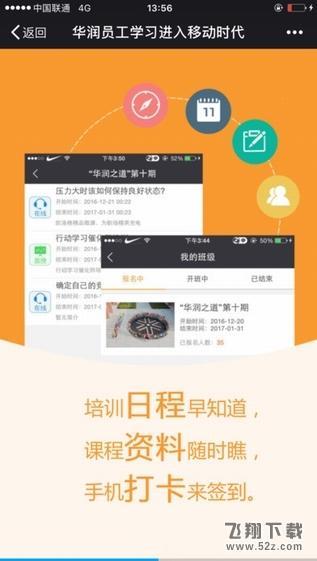 华润大学V1.30 苹果版_52z.com