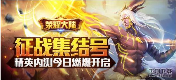 《荣耀大陆》征战集结号:精英内测今日燃爆开启_52z.com