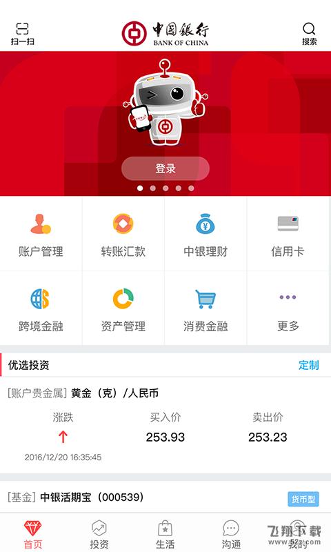 中国银行手机银行V3.0.5 安卓版_52z.com