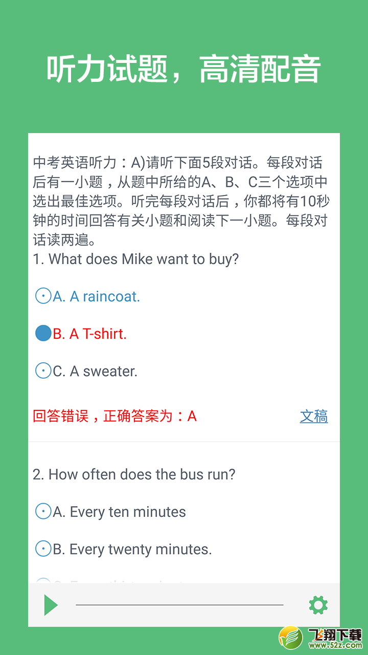 中考英语听力V1.0 安卓版_52z.com