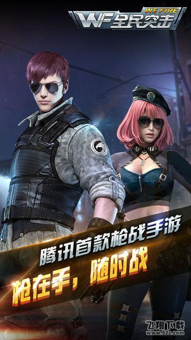 全民突击V2.8.1 电脑版_52z.com