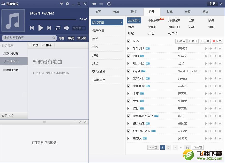 百度音乐2017V10.1.12.0 电脑版_www.feifeishijie.cn