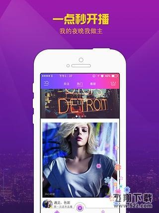 恋夜秀场手机客户端 恋夜秀场直播间appv1.1 安卓版图片