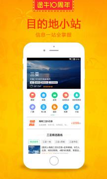 途牛旅游五一活动优惠版V9.1.2 苹果版_52z.com