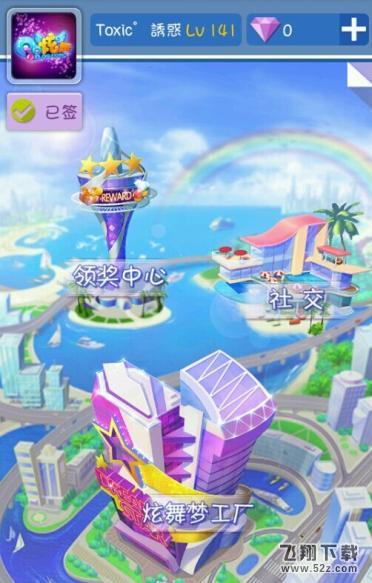 QQ炫舞手游V1.5 安卓版_www.feifeishijie.cn