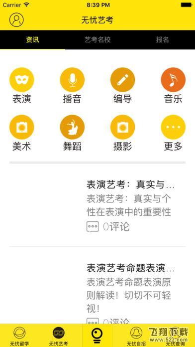 小题云V1.0.3 iOS版_52z.com