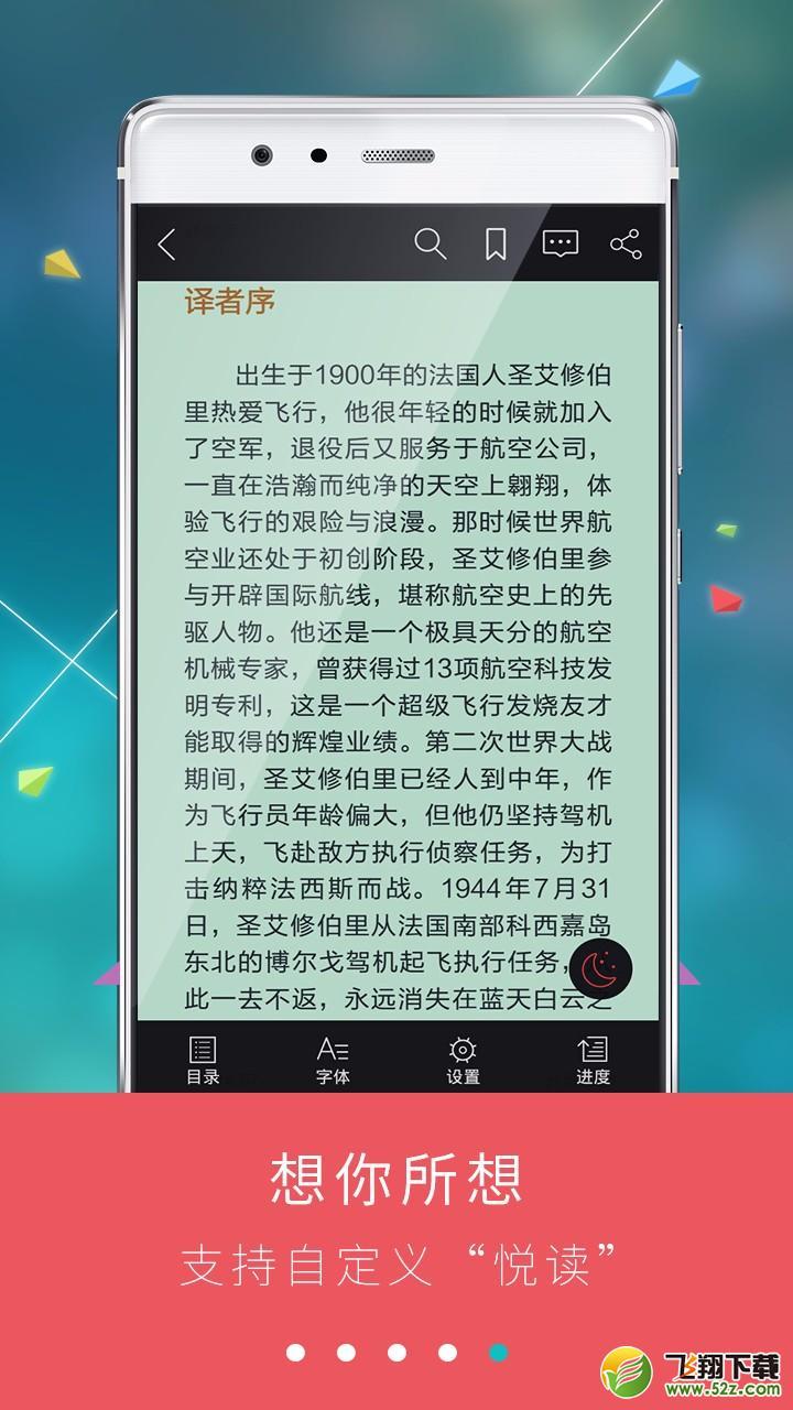 九月读书V3.7.0 安卓版_52z.com