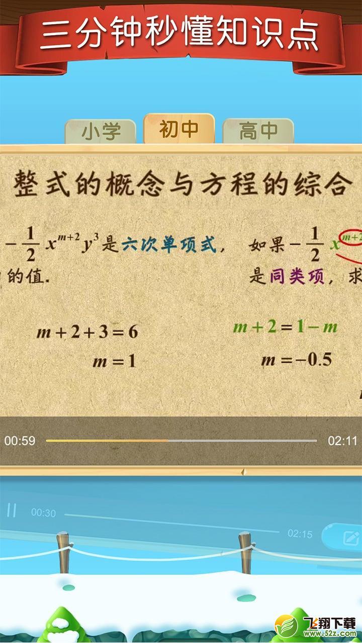 天天练V7.3.1 安卓版_52z.com