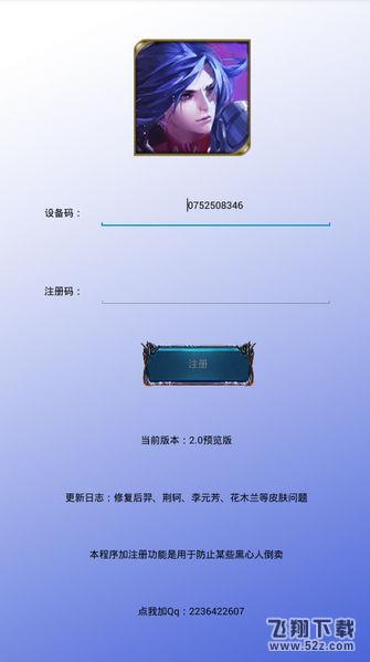 千寻王者荣耀换肤助手V2.0 安卓版_52z.com