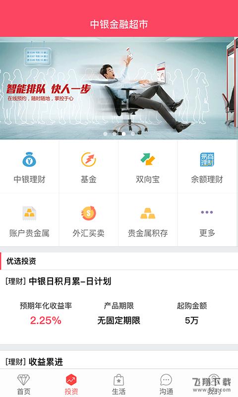 中国银行最新版V3.0.5 安卓版_52z.com