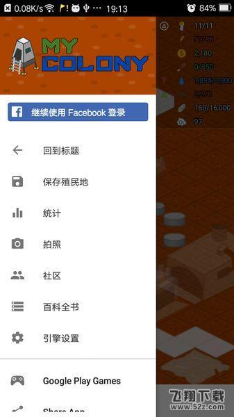 My ColonyV0.99.0 安卓版_52z.com