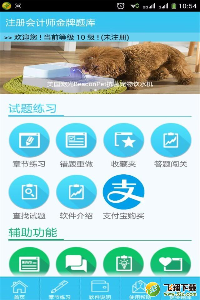 注册会计师题库V2.3.7 安卓版_52z.com