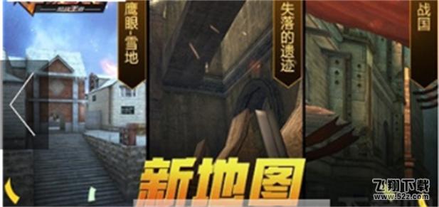 cf手游5月1日更新版V1.0.19.140 最新版_52z.com