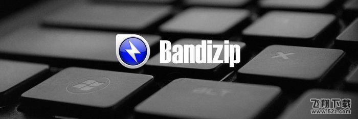 BandiZip(金花娱乐城网压缩解压软件)V6.0.6 中文版_52z.com