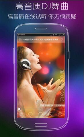 清风DJ音乐V2.0.2 电脑版_52z.com