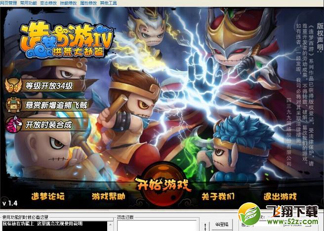 造梦西游4火神修改器V13.2 最新版_52z.com