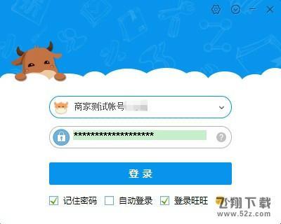 千牛V2.8.10.0 电脑版_52z.com