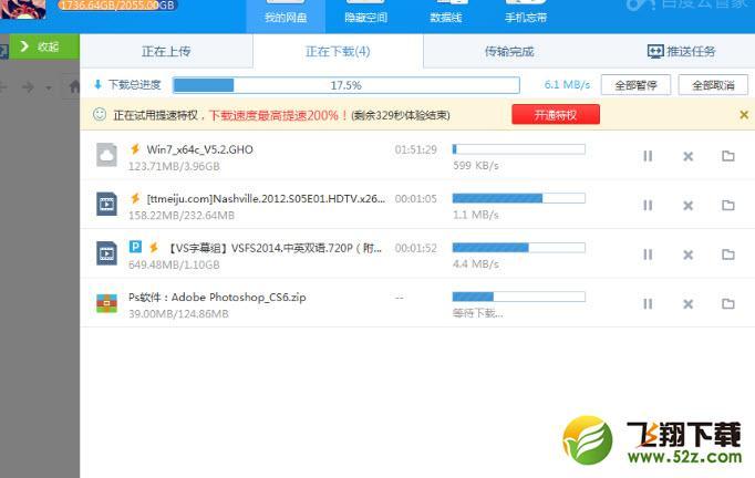 百度网盘限速破解vip自动提速补丁V5.5.1 电脑版_52z.com