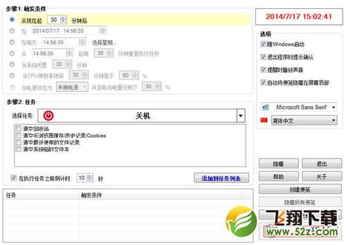 定时关机助手V2.0.1.9 电脑版_52z.com