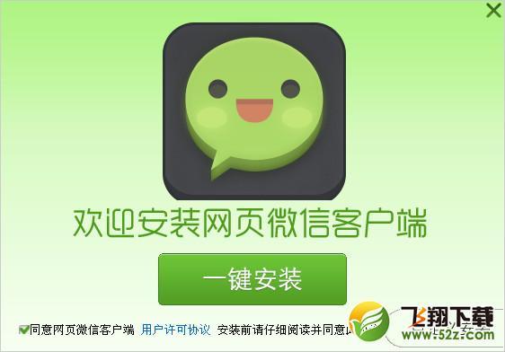 微信V2.4.0.1 电脑版_52z.com