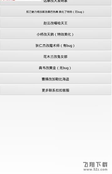 王者荣耀皮肤编辑器 7月最新版V1.0 最新版_52z.com