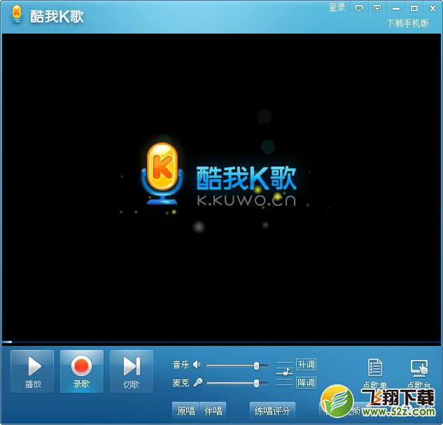 酷我K歌2017V3.2.0.6 官方版_52z.com