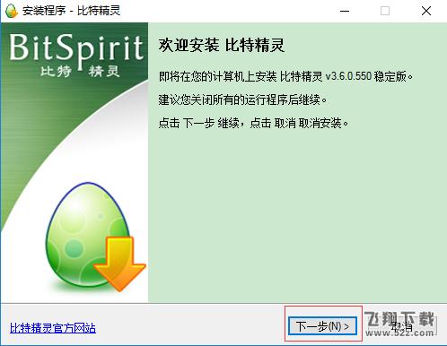 比特精灵V3.6.0.550 万博手机客户端版_52z.com