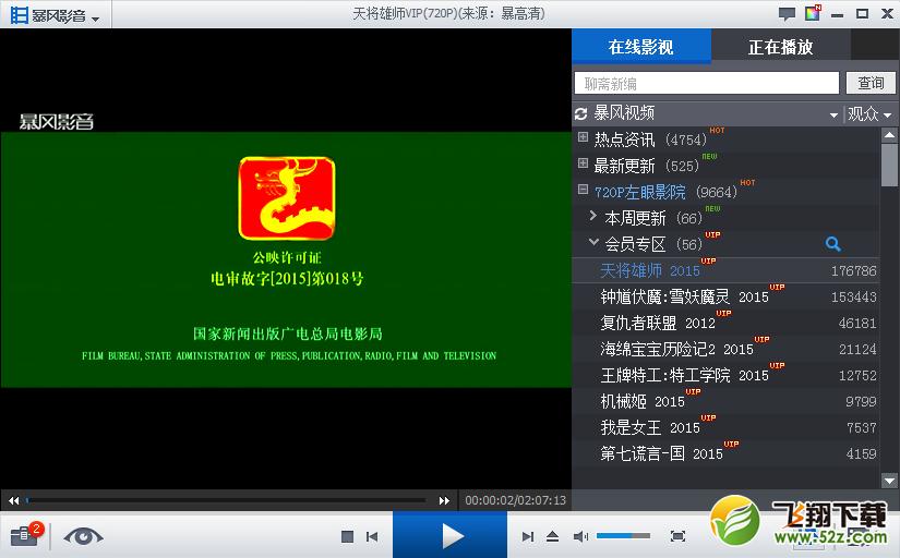 暴风影音5官方+去广告+破解VIPV5.49 电脑版_52z.com