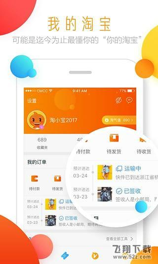手机淘宝V6.7.0 官方版_52z.com