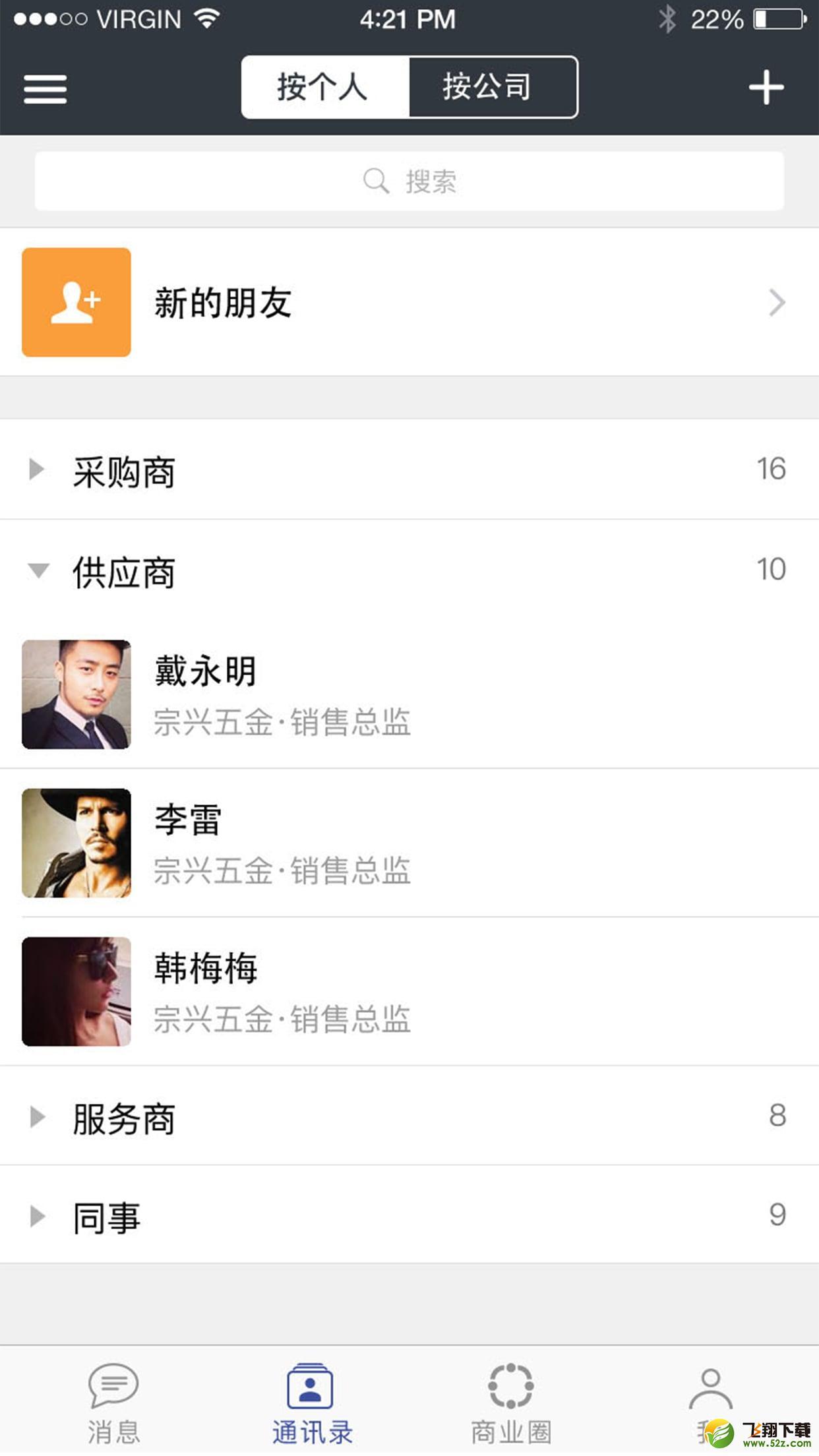 辅城V2.3.4 安卓版_52z.com