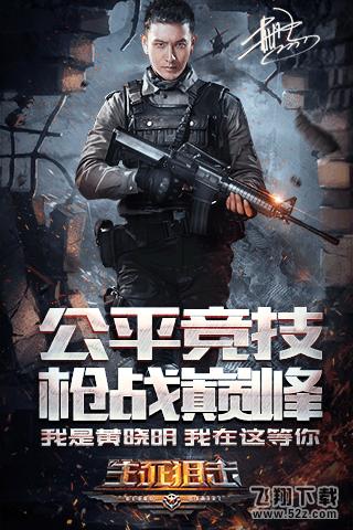 生死狙击V1.4.8 安卓版_52z.com