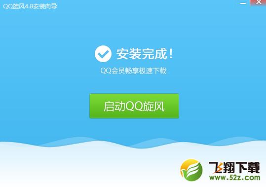 QQ旋�L�o限加速版V4.8.773.400 ��X版_52z.com