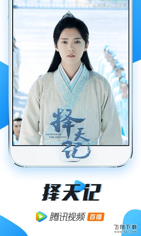腾讯视频手机版V5.5.2.11955 安卓版_52z.com