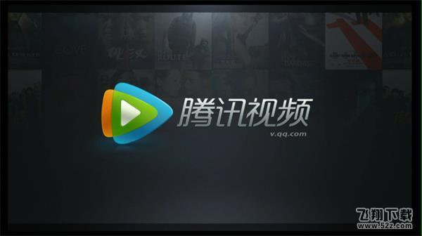 腾讯视频客户端2017官方版V9.21 官方版_52z.com