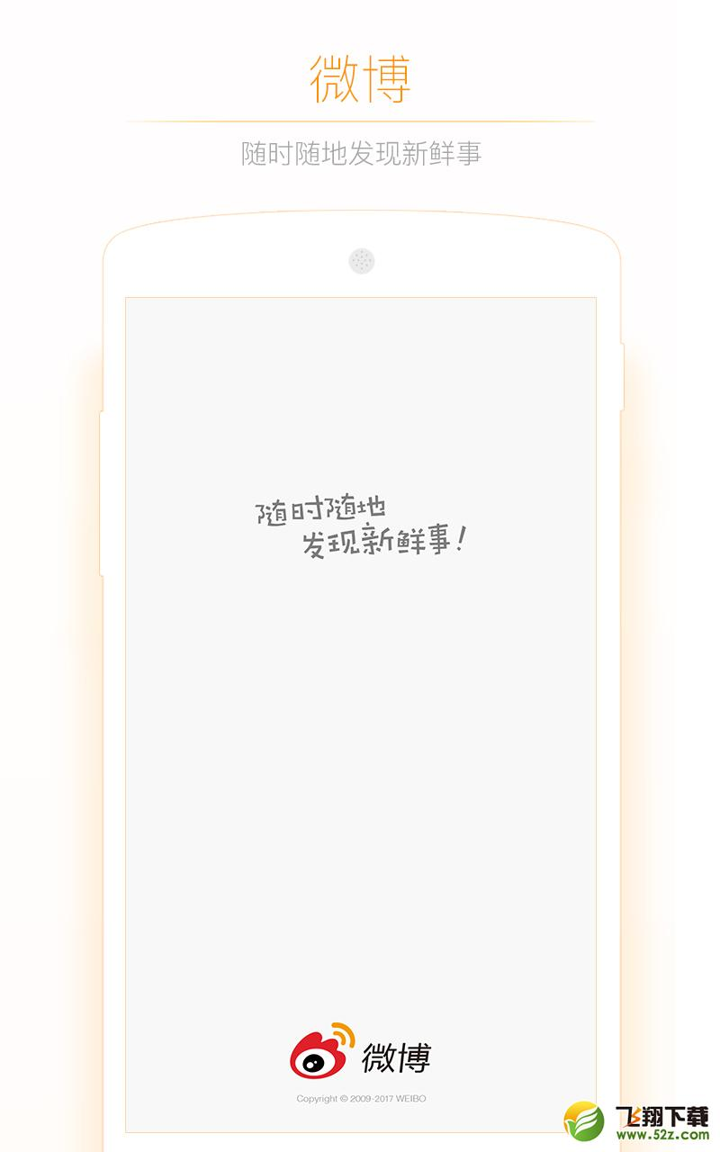 新浪微博APPV7.4.1 安卓版_52z.com