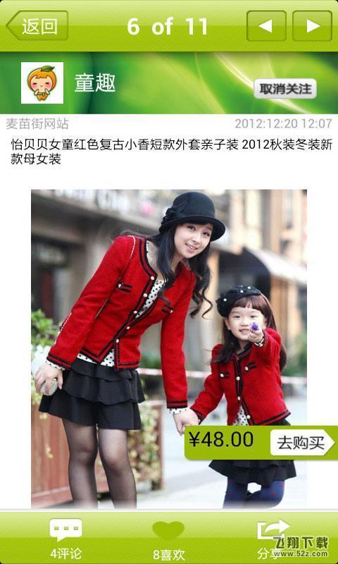 麦苗街V3.1 安卓版_52z.com