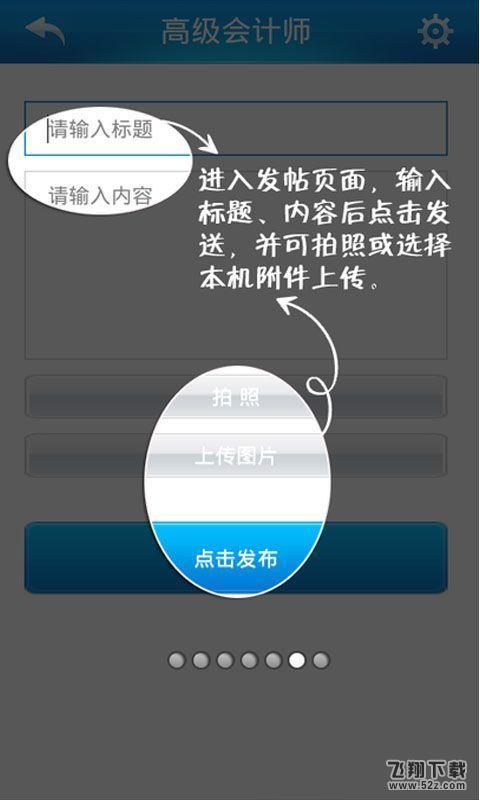 会计论坛V1.2.5 安卓版_52z.com