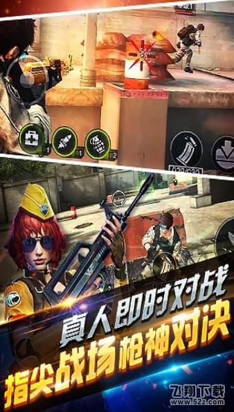 全民突击V4.14.0 最新版_52z.com