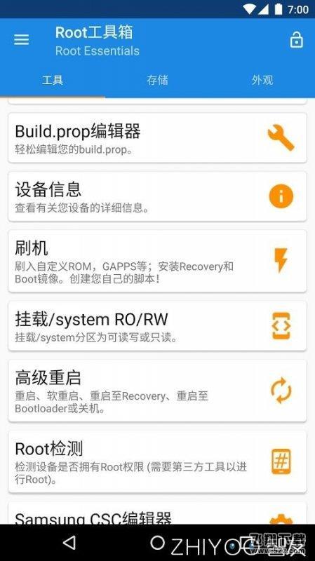 root工具箱V2.3.0 安卓版_52z.com