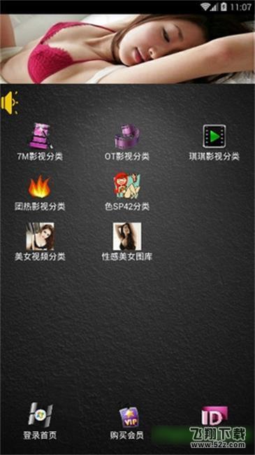 yy4410高清影院 yy4410高清影院手机版V1.6.0下载图片