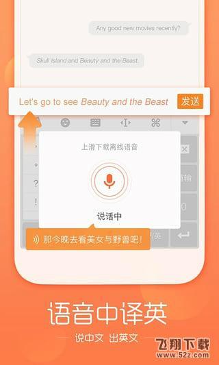 搜狗手机输入法V8.10 官方版_52z.com