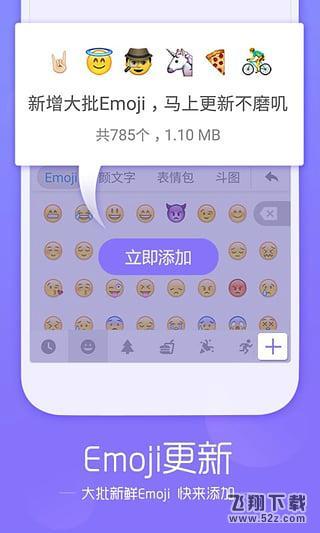 搜狗手机输入法V8.10 安卓版_52z.com