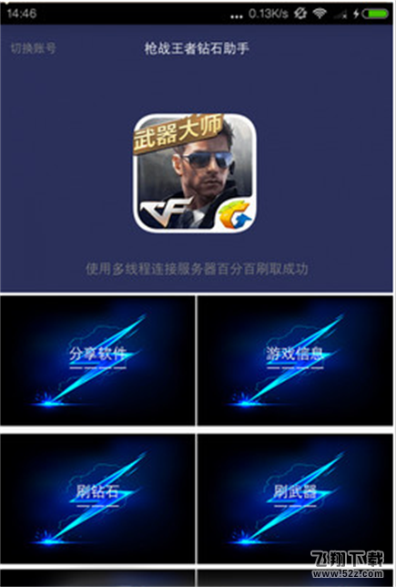 枪战王者钻石助手V2.8.4 安卓版_52z.com