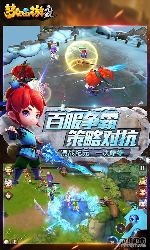 梦幻西游V1.3.3 安卓版_52z.com