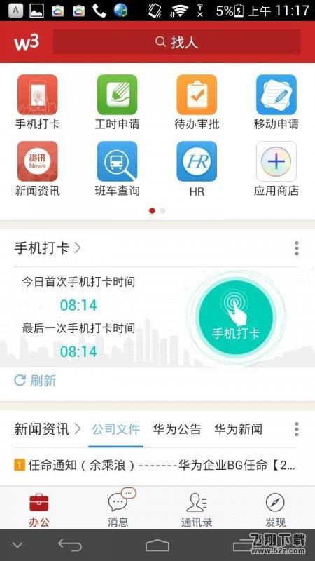 华为w3V3.4.8 安卓版_52z.com